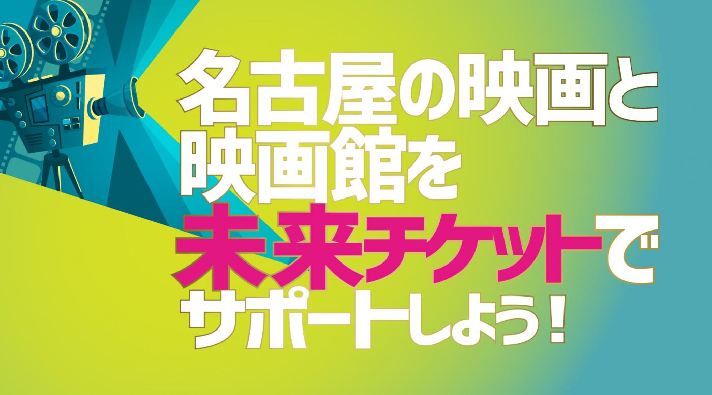 名古屋の映画と映画館を未来チケットでサポートしよう!